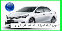 بيع وشراء السيارات المستعملة في اوروربا