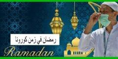 رمضان في زمن كورونا
