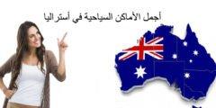أجمل الأماكن السياحية في أستراليا