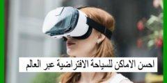احسن الاماكن للسياحة الافتراضية عبر العالم