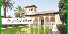 احسن الماثر الاسلامية في اسبانيا