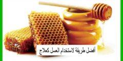 أفضل طريقة لاستخدام العسل كعلاج