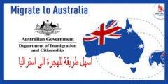 اسهل طريقة للهجرة الى استراليا