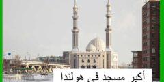 اأكبر مسجد في هولندا
