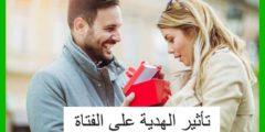تأثير الهدية على الفتاة