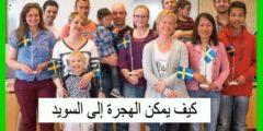 كيف يمكن الهجرة إلى السويد