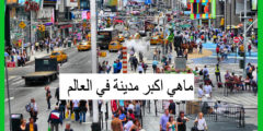 ماهي اكبر مدينة في العالم