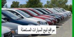 مواقع لبيع السيارات المستعملة