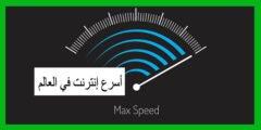 أسرع إنترنت في العالم