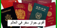 أقوى جواز سفر في العالم
