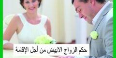 حكم الزواج الابيض من أجل الإقامة