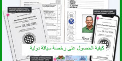 كيفية الحصول على رخصة سياقة دولية ؟