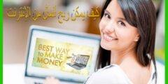 كيف يمكن ربح المال من الإنترنت