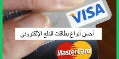 أحسن أنواع بطاقات الدفع الإلكتروني