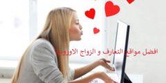 افضل مواقع التعارف و الزواج الاوروبية
