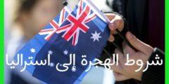 شروط الهجرة إلى استراليا