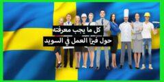 السفر إلى السويد للعمل