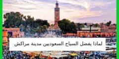لماذا يفضل السياح السعوديين مدينة مراكش