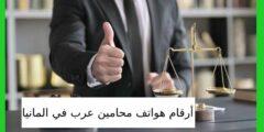 أرقام هواتف محامين عرب في المانيا